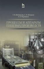 Процессы и аппараты пищевых производств. Уч. пособие, 3-е изд., стер