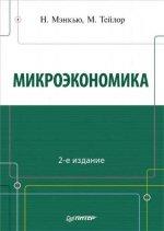 Микроэкономика. 2-е изд