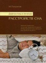 Диагностика и лечение расстройств сна. Краткий справочник на основе терминов 3-й Международной классификации расстройств сна 2014 год