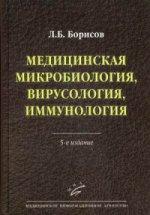 Медицинская микробиология, вирусология, иммунология — 5-е изд., испр