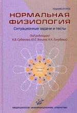 Нормальная физиология. Ситуационные задачи и тесты — 2-е изд., испр. и доп