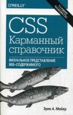 CSS.Карманный справочник.4изд