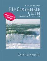 Саймон Хайкин. Нейронные сети: полный курс, 2-е издание 150x196