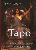 Таро Как система анализа и воздействия (книга)