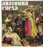 Анатомия смеха. Английская карикатура XVIII- XIXв