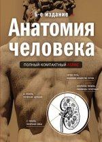 Анатомия человека: полный компактный атлас. 6-е издание
