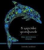 В царстве дельфинов (альбомный формат, дизайнерская бумага). Мир магических узоров