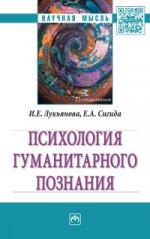 Психология гуманитарного познания