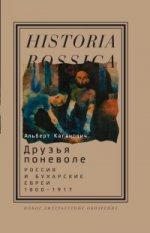 Друзья поневоле. Россия и бухарские евреи, 1800—1917