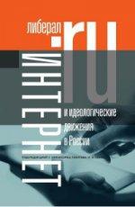 Интернет и идеологические движения в России