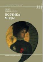 Инна Осиновская. Поэтика моды