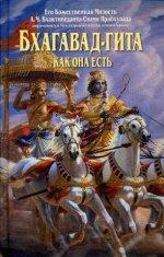 Бхагавад-гита как она есть (Средняя) (4-е издание, исправленное)