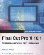 Final Cut Pro X 10. 1. Профессиональный пост-продакшн