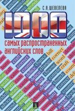1000 самых распространенных английских слов.Уч.пос