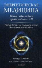 Энергетическая медицина. Метод квантового прикосновения 2. 0. Новый взгляд на энергетические возможности человека