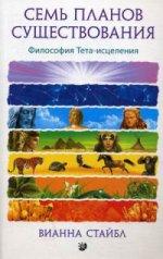 Семь Планов Существования.Философия Тета-исцеления