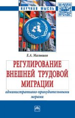 Регулирование внешней трудовой миграции административно-принудительными мерами: Монография Е. А. Малышев