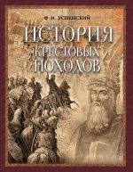 История крестовых походов (в коробке)
