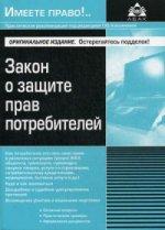 Закон о защите прав потребителей (9 изд)