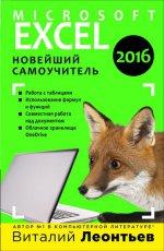 В. П. Леонтьев. Excel 2016. Новейший самоучитель