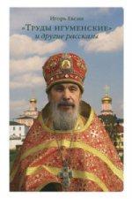 Труды игуменские и другие рассказы
