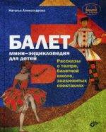 Балет. Мини-энциклопедия для детей. Рассказы