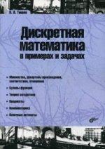 В. В. Тишин. Дискретная математика в примерах и задачах. Учебное пособие
