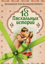 18 пасхальных историй