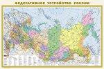 Физическая карта России.Федеративное устройство РФ