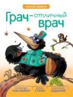 В. А. Вилюнова,Н. А. Магай. Грач — отличный врач