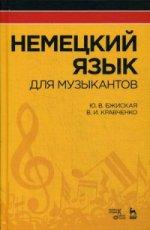 Немецкий язык для музыкантов: Уч.пособие, 2-е изд., стер