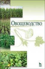 Овощеводство. Уч. пособие, 2-е изд., стер