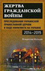 Жертва гражданской войны. Преследования Украинской православной церкви в ходе конфликта на Украине, 2014-2015 гг