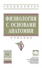 Физиология с основами анатомии: Учебник