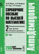 АнтиДемидович. Т.2. Ч.1: Ряды. Справочное пособие по высшей математике. Т.2: Математический анализ: ряды, функции векторного аргумента