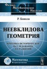 Бонола. Неевклидова геометрия: Критико-историческое исследование ее развития. Пер. с итал