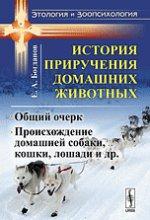 История приручения домашних животных: Общий очерк. Происхождение домашней собаки, кошки, лошади и др