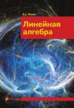 Попов Владимир Семенович. Линейная алгебра. Учебное пособие 150x218