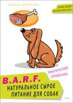 Натуральное сырое питание для собак