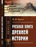 Учебная книга древней истории. (С историческими картами)