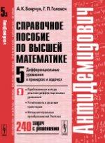 АнтиДемидович. Т.5. Ч.3: Приближенные методы решения дифференциальных уравнений, устойчивость и фазовые траектории, метод интегральных преобразований Лапласа. Справочное пособие по высшей математике. Дифференциальные уравнения в примерах и задачах
