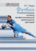 Футбол. Психологические аспекты профессиональной деятельности вратаря