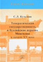 Теократическая государственность и буддийская церковь Монголии