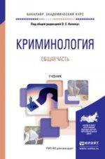 Криминология. Общая часть. Учебник для академического бакалавриата