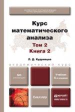 Курс математического анализа в 3-х томах. Том 2 в 2-х книгах. Книга 1. Учебник для академического бакалавриата