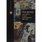 Погромы в российской истории Нового времени (1881-1921)