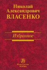 Избранное Н. А. Власенко