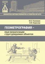 Геометрография - язык визуализации структурируемых объектов
