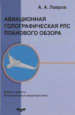 Авиационная голографическая РЛС планового обзора. Режимы работы. Потенциальные характеристики