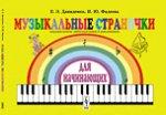 МУЗЫКАЛЬНЫЕ СТРАНИЧКИ ДЛЯ НАЧИНАЮЩИХ: Подготовительный и первый класс детских музыкальных школ, музыкальных отделений школ искусств
